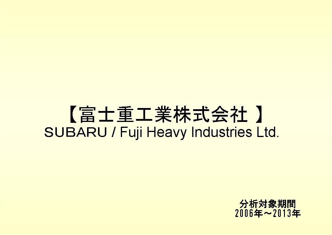 SUBARU(富士重工業株式会社)の財務状況