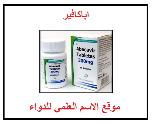 جرعة دواء Medicine Dose Abmune Cipla Limited Tablet 300mg