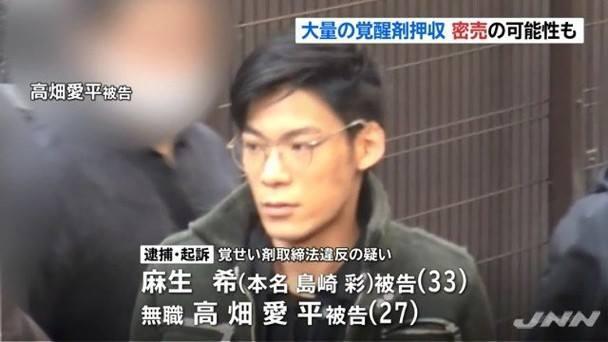 Hình ảnh bạn trai của Aso Nozomi bị bắt