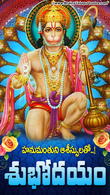 lord hanuman prayers in telugu, hanuman blessings in telugu, hanuman stotram in telugu, telugu hanuman stotram