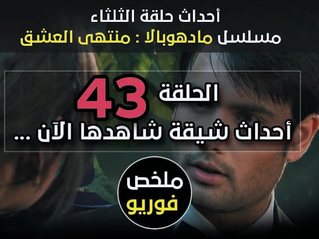 احداث حلقة الثلثاء مادهوبالا منتهى العشق - الحلقة 43 لودي نت