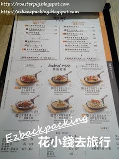 娜多歐陸餐廳下午茶餐牌