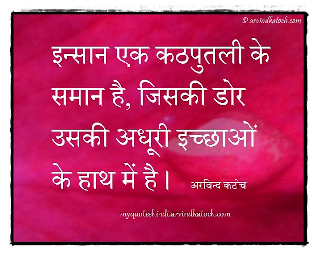 Hindi Quote, Image, Man, puppet, इन्सान, कठपुतली, desires, Hindi Thought, Arvind Katoch