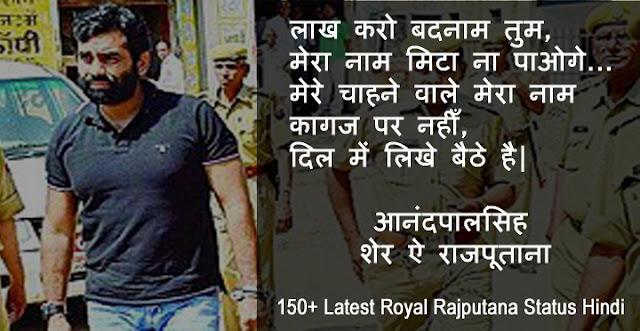 rajput status,rajputana status,banna status, thakur status,darbar status, bapu status, anand pal singh, royal status, attitude status hindi, hindi whatsapp status