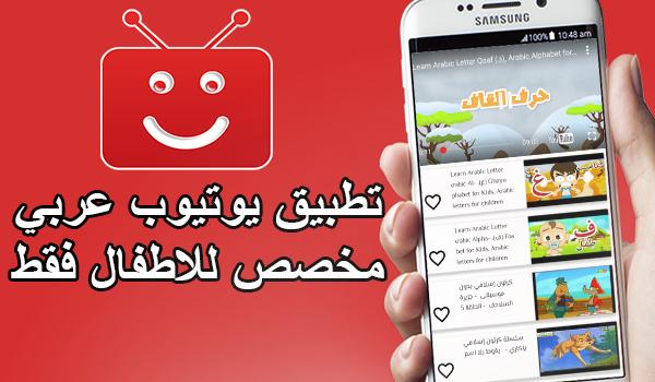 """تحميل تطبيق """" أطفال تيوب """" يوفر محتوى يوتيوب مناسب للاطفال"""