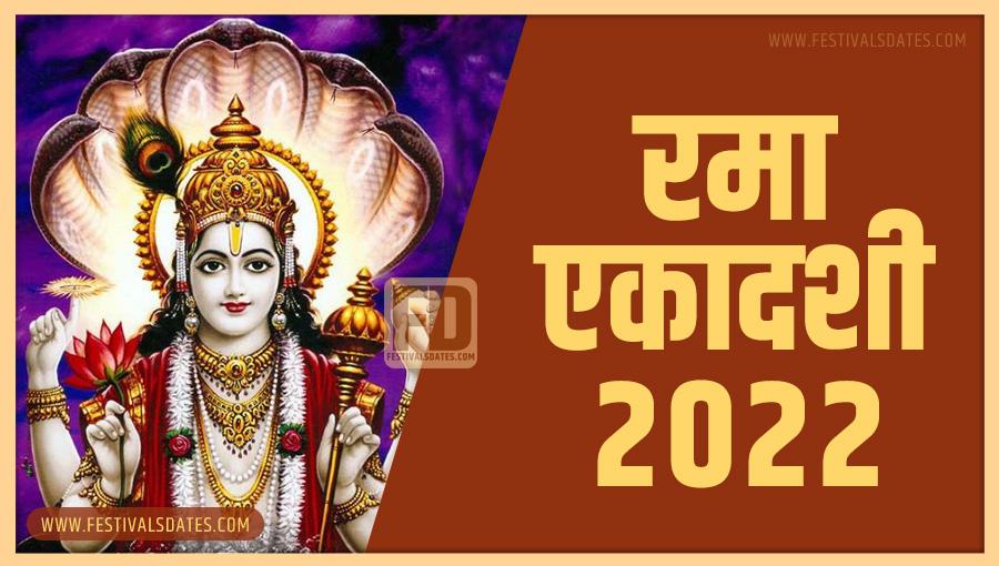 2022 रमा एकादशी तारीख व समय भारतीय समय अनुसार
