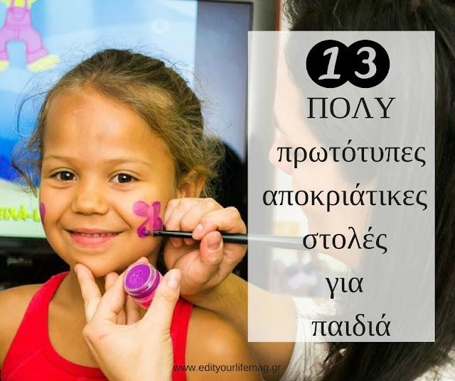 13 ΠΟΛΥ πρωτότυπες αποκριάτικες στολές για παιδιά.