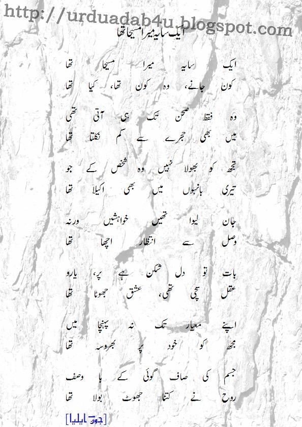 URDU ADAB: Aik Saya Mera Masiha Tha; an Urdu Ghazal by