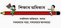 Cluster Resource Centre Co-ordinator Vacancies in SSA Assam (Sarba Siksha Abhijan Assam)