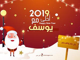 2019 احلى مع يوسف