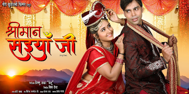shri-maan-saiyan-jee-Bhojpuri-movie_star_casts_wallpapers_trailer_songs_videos