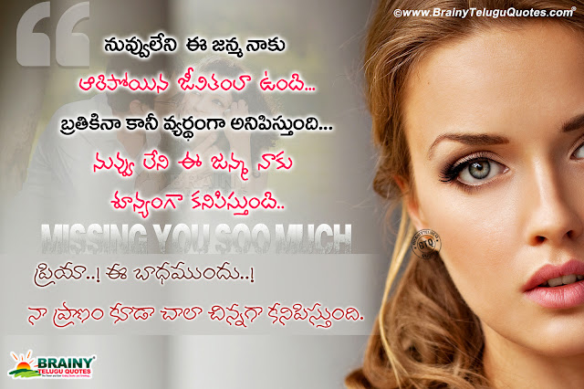 Love Quotes in Telugu, Alone Girl hd wallpapers With love poetry in Telugu, Best love Quotes in Telugu