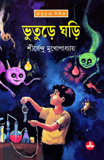Vuture Ghori by Shirshendu Mukhopadhay