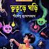 [PDF] Download - Vuture Ghori by Shirshendu Mukhopadhay