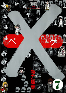 X ペケ 第01-07巻 [X Peke vol 01-07]