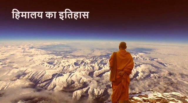 हिमालय पर्वतमाला की गणना वैज्ञानिक विश्व की नवीन पर्वत मालाओं से करते हैं।