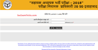 UP 68500 Assistant Teacher Admit Card 2018