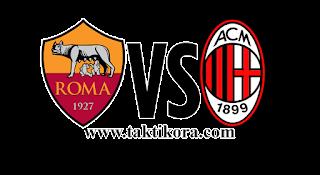 مشاهدة مباراة ميلان وروما بث مباشر اليوم 31-8-2018 الدوري الإيطالي