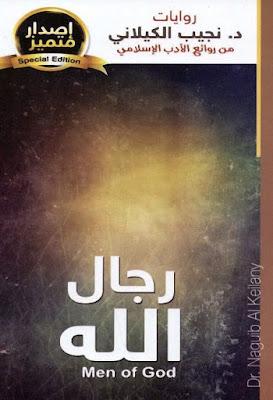 رجال الله - نجيب الكيلاني (دار الصحوة) , pdf