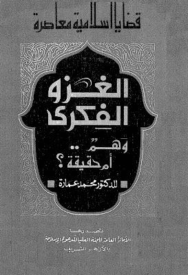 الغزو الفكري وهم أم حقيقة ؟ - محمد عمارة