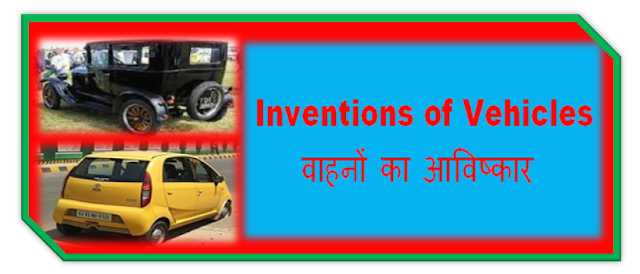 invention of vehicles