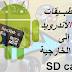 نقل تطبيقات الهاتف نحو الذاكرة الخارجية SD card والعكس