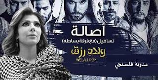 كلمات اغنية اصالة الجديدة تساهيل من فيلم ولاد رزق
