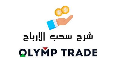 شرح سحب الارباح على Olymp Trade