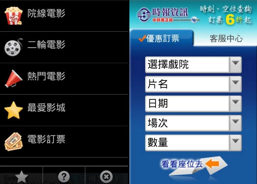 Android APP:臺灣電影資訊 APK 推薦下載 1.7.4,線上網路訂票,電影場次查詢(二輪片,熱門院線片) | Apkdownload01