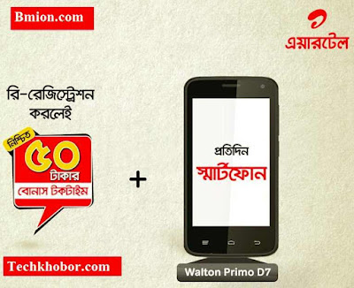 airtel-win-walton-primo-d7-smartphone-on-biometric-re-registration-Guaranteed-FREE-50Tk-Talk-time