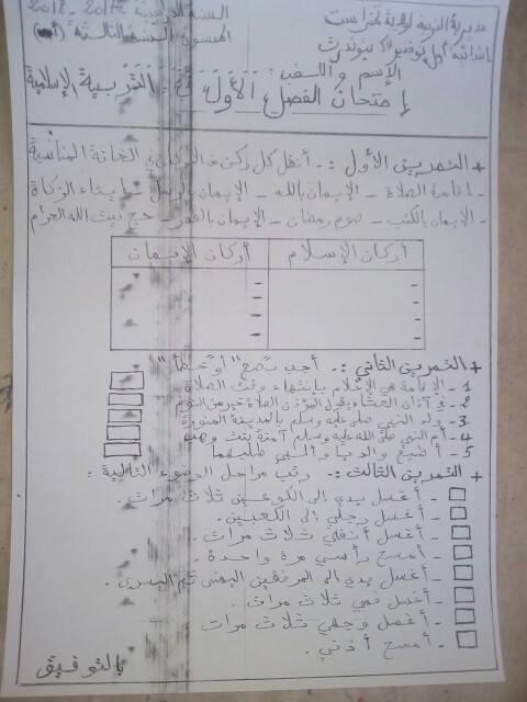 امتحان الفصل الاول في مادة التربية الاسلامية السنة الثالثة ابتدائي الجيل الثاني