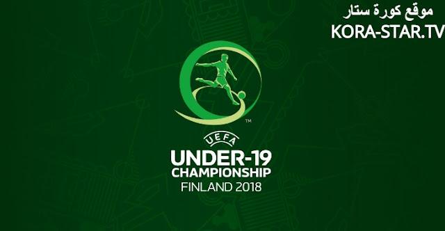 بطولة اوروبا بث مباشر يورو 2018 للشباب تحت 19 سنة
