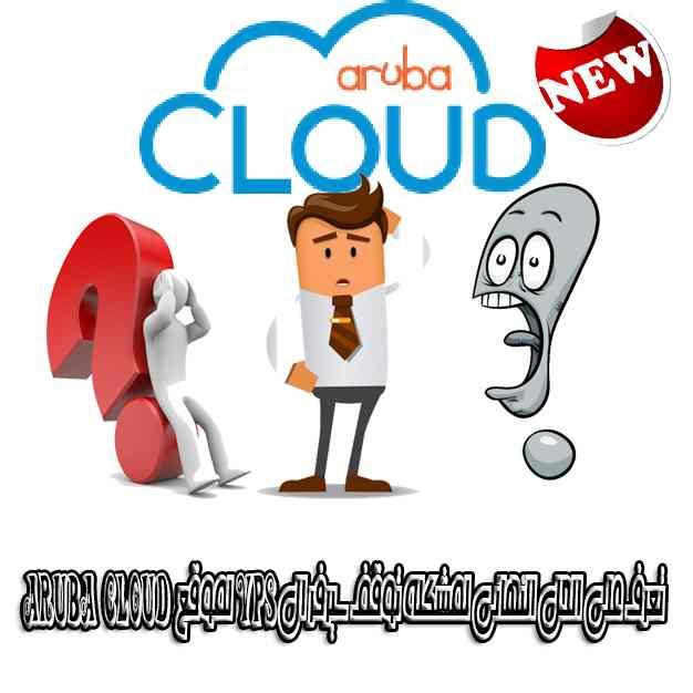 تعرف على الحل النهائى لمشكلة توقف سيرفر ال VPS لموقع Aruba Cloud