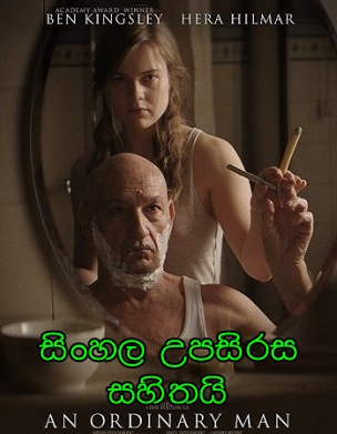 Sinhala Sub - An Ordinary Man (2017)