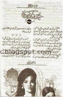 Junoon ki rah per by Nayab Jilani