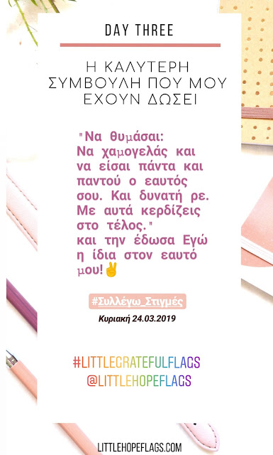 The 7 days journal challenge 2019 by ΣΥΛΛΕΓΩ ΣΤΙΓΜΕΣ