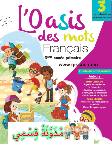 دليل الأستاذ و الأستاذة  L'oasis des mots français للسنة الثالثة من التعليم الابتدائي وفق المنهاج الجديد - طبعة 2019