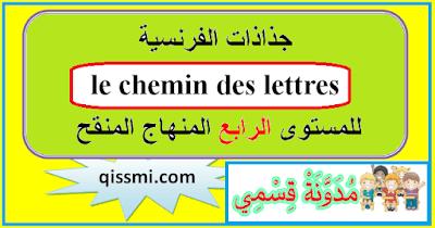 جذاذات الفرنسية للسنة الرابعة ابتدائي الخاصة بالوحدة 5 ، مرجع le chemin des lettres