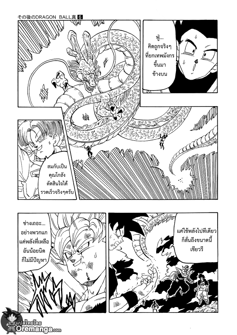 Dragonball After - หน้า 20