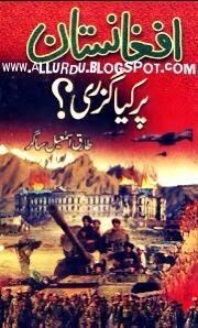 Download Free Afghanistan Par Kia Guzri Novel By Tariq Ismail Saghar [PDF]