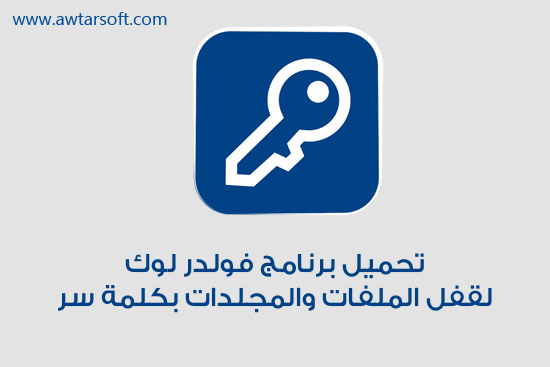 تحميل برنامج Folder Lock 2019 لقفل الملفات بكلمة سر للكمبيوتر