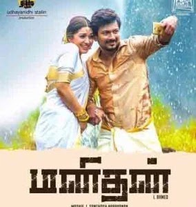 Manithan Tamil Full Movie Online Download