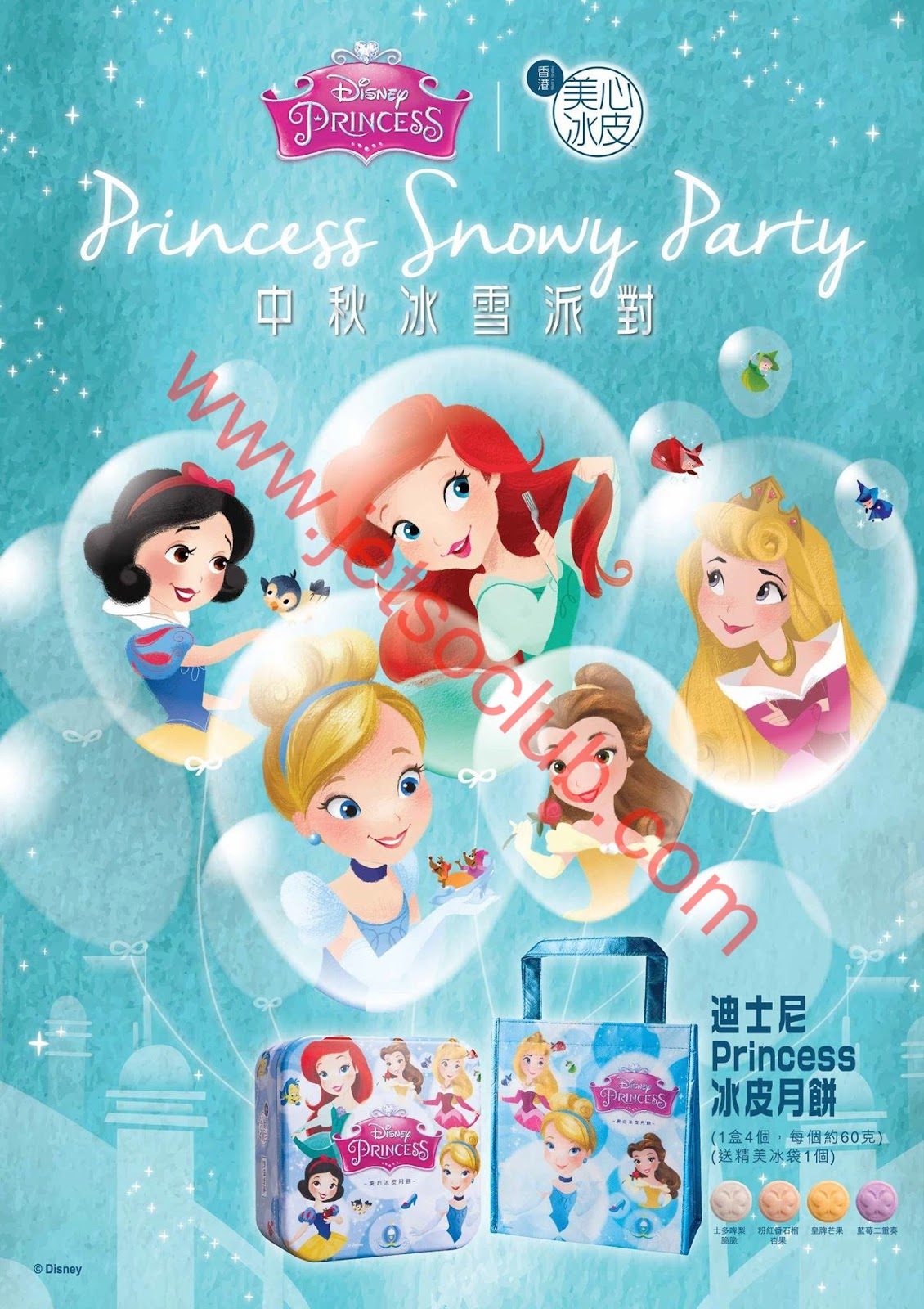美心西餅:全新推出迪士尼 Princess 冰皮月餅 ( Jetso Club 著數俱樂部 )