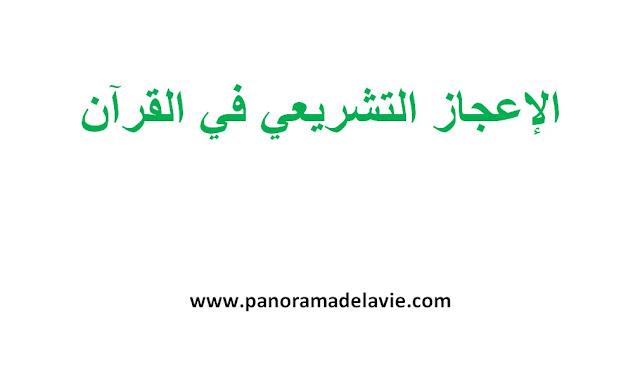 الإعجاز التشريعي في القرآن