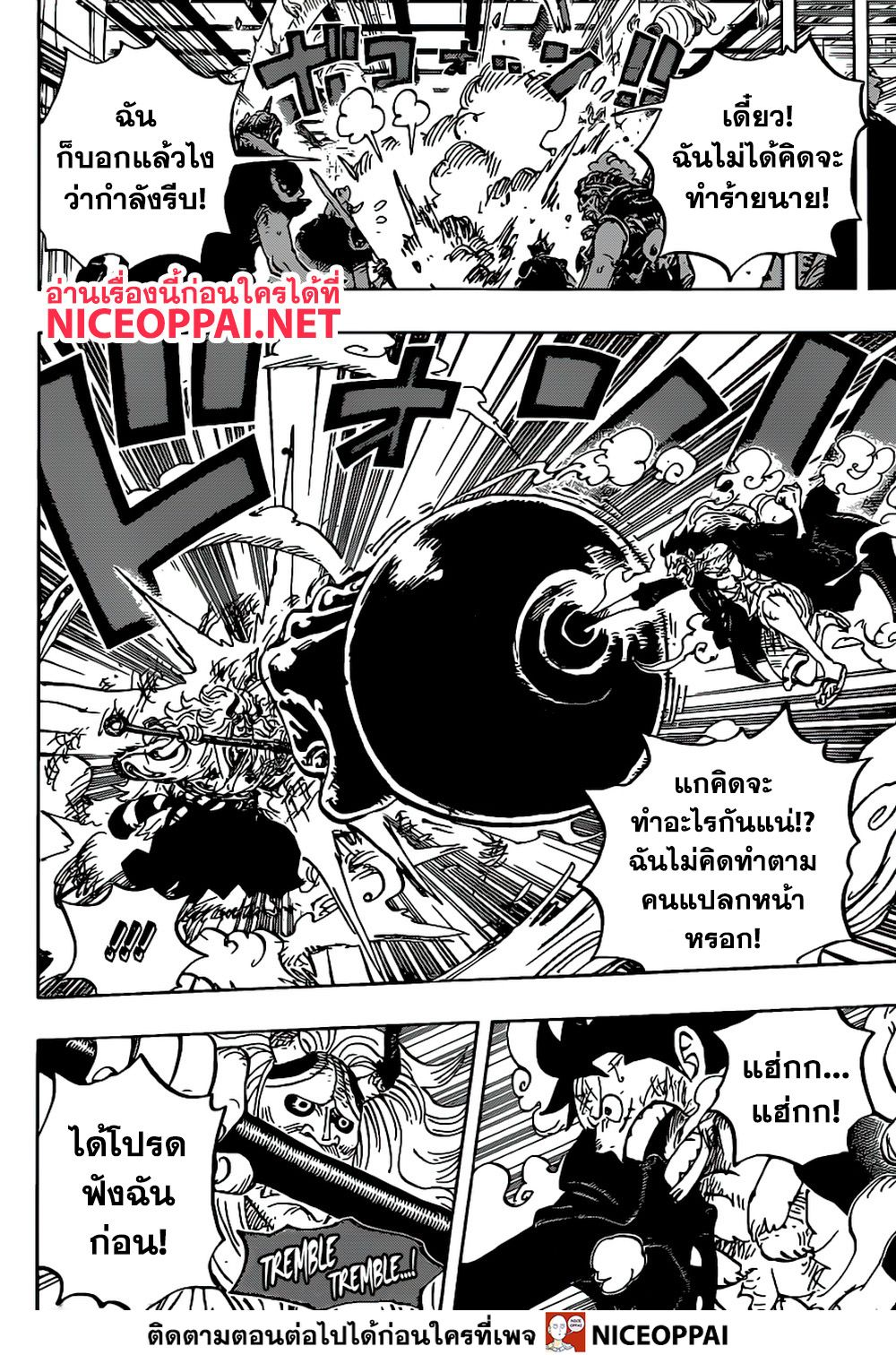 อ่านการ์ตูน One Piece ตอนที่ 984 หน้าที่ 4