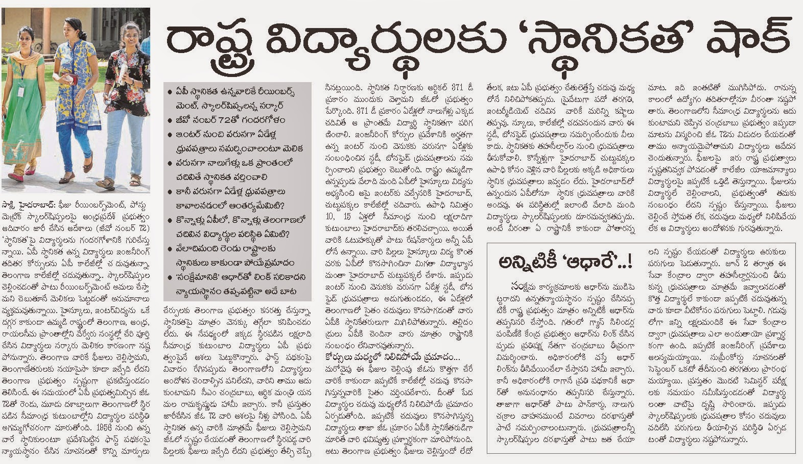 AP Post Matric Scholarships by sakshi