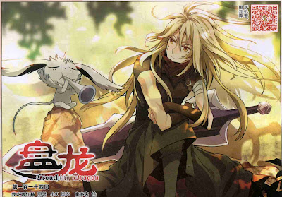 Panlong (盘龙 - Coiling Dragon) Cover