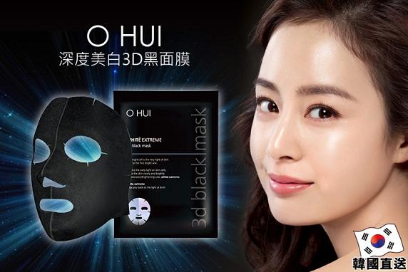 Sử dụng các loại mặt nạ Ohui dưỡng da vào buổi tối