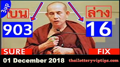 Thai lottery OK VIP direct win sets tips 01 December 2018
