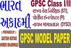 GPSC STI  PI  DYSO Model Paper 2 By Bharat Academy